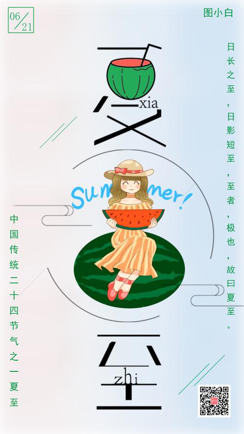 夏至女孩吃西瓜粉蓝插画风手机海报