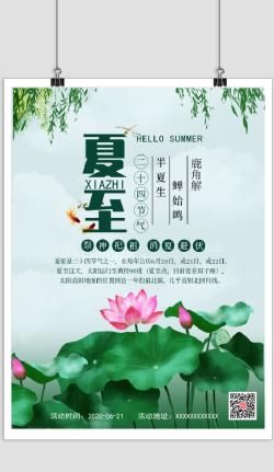 小清新夏至节气印刷海报