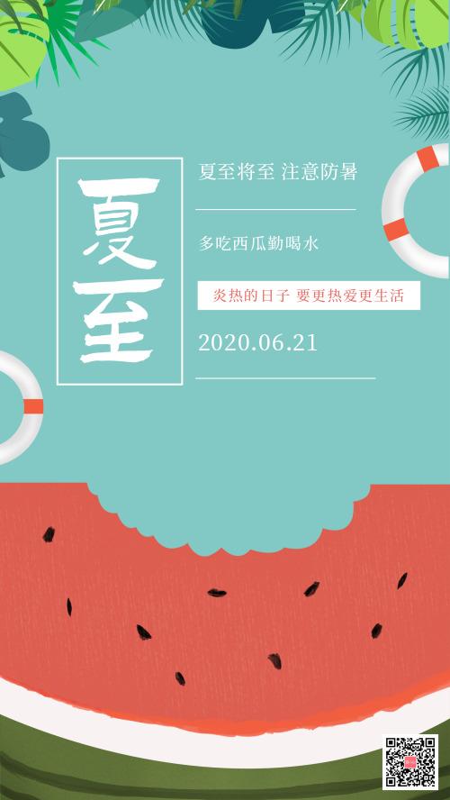 夏至多吃西瓜清新插画风手机海报