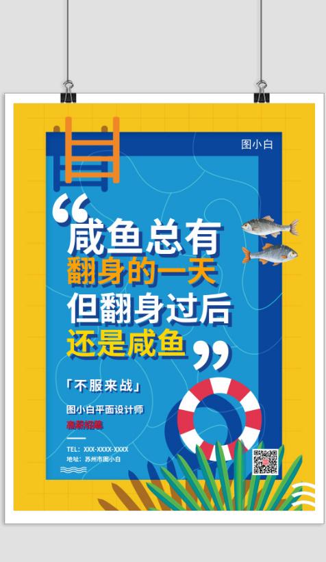 咸鱼翻身几何创意招聘印刷海报