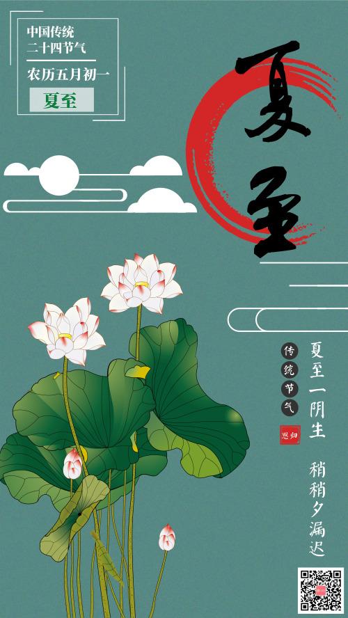 夏至立夏传统节气中国风海报