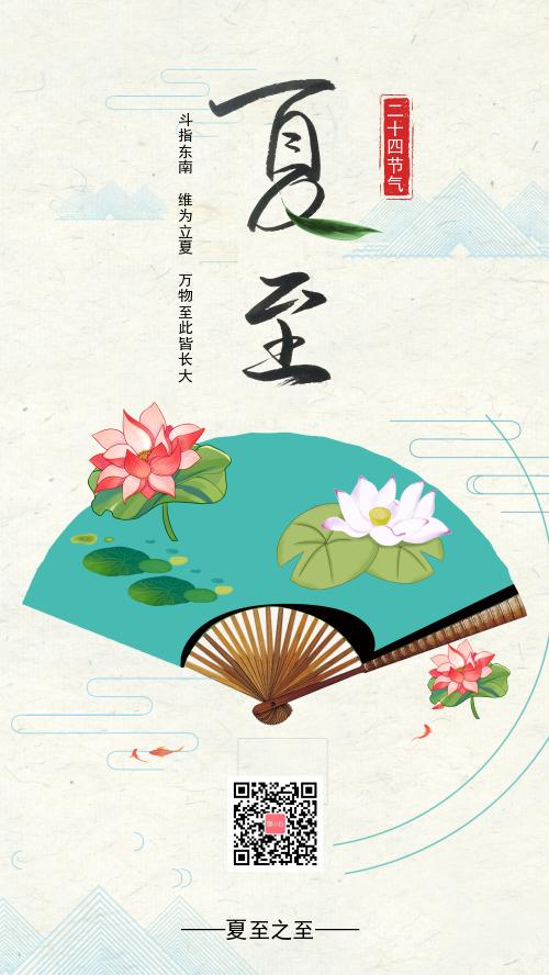 复古中国风夏至手机海报