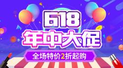 618电商促销手机banner