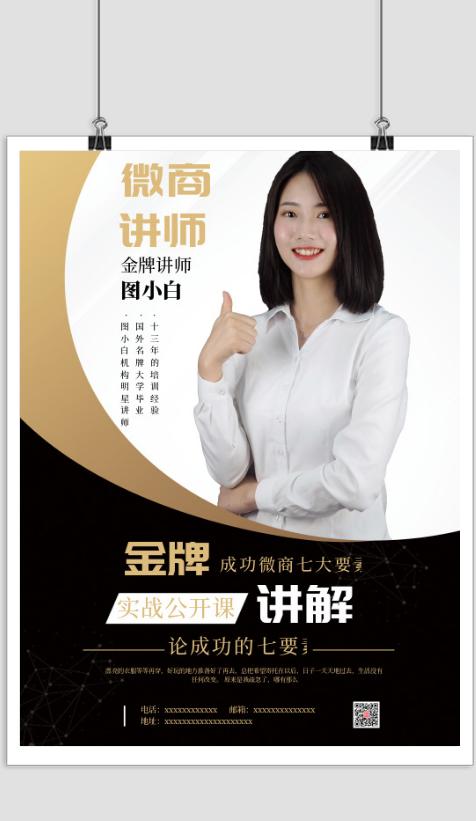 金牌微商成功培训课程印刷海报