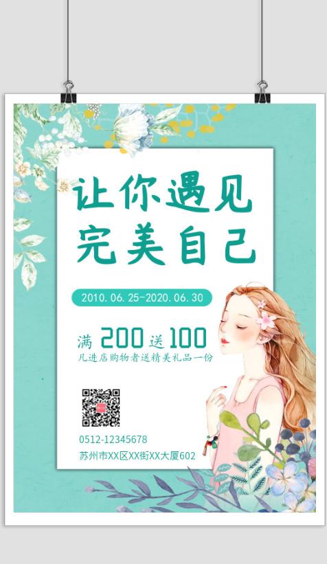 美妆店促销活动宣传满减