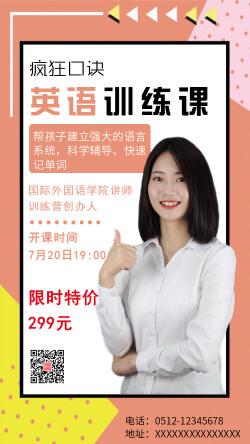 波普风英语培训班宣传海报