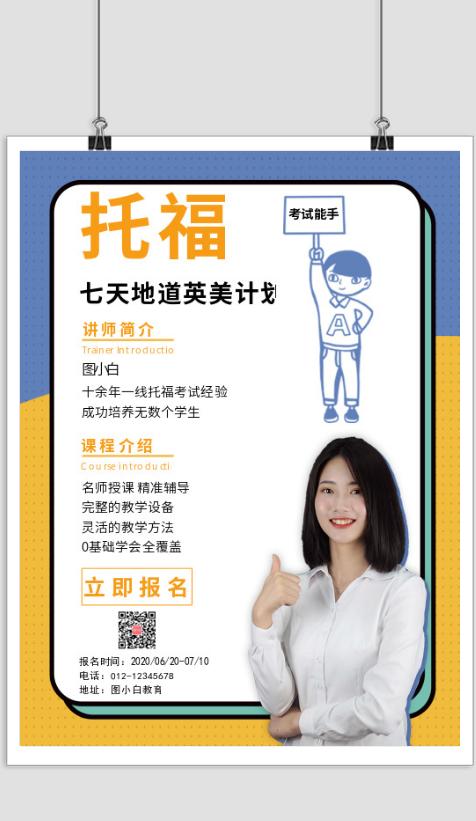 蓝黄雅思托福考试培训印刷海报