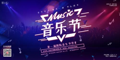 炫彩音乐节展板