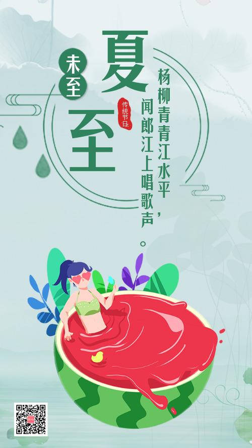 中国风夏至插画宣传手机海报