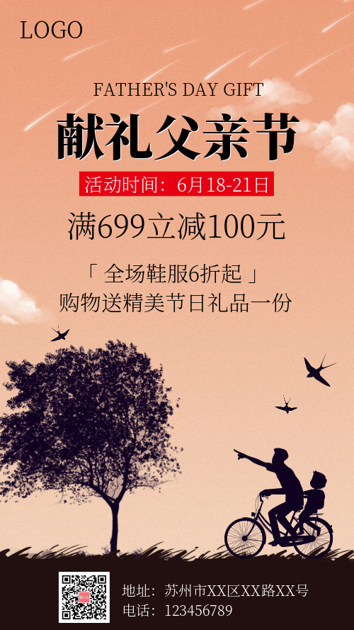 献礼父亲节鞋服活动宣传折扣手机海报