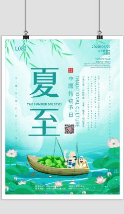 小清新二十四节气之夏至印刷海报
