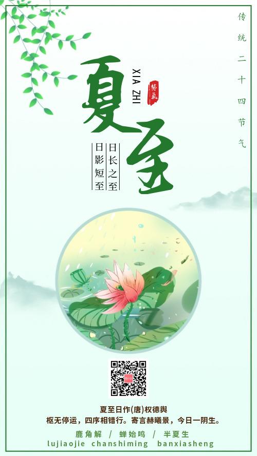 中国风传统节气夏至海报