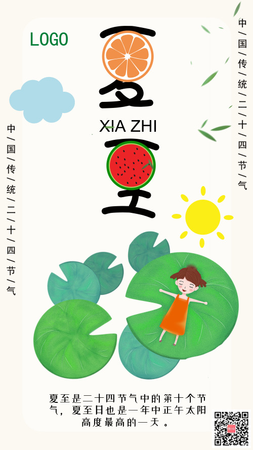 夏至插画西瓜创意海报