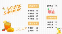 奶茶店菜单设计横版海报