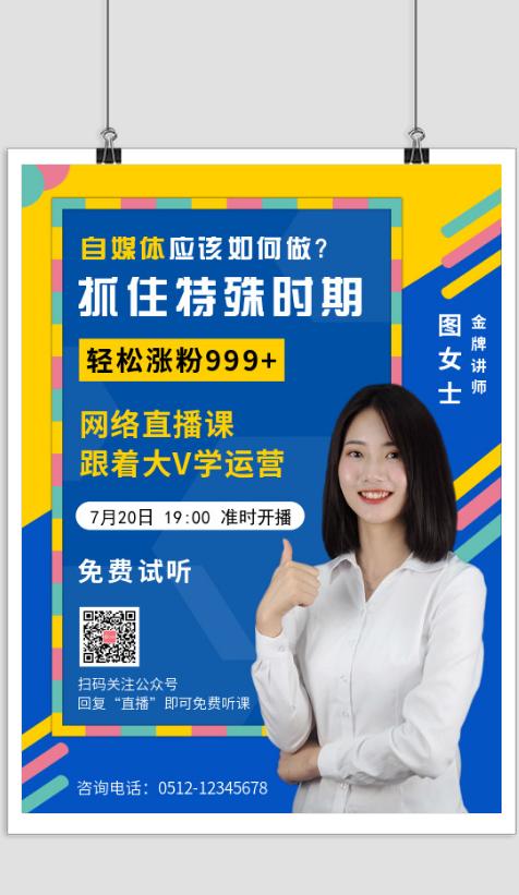 波普风自媒体运营课程培训海报
