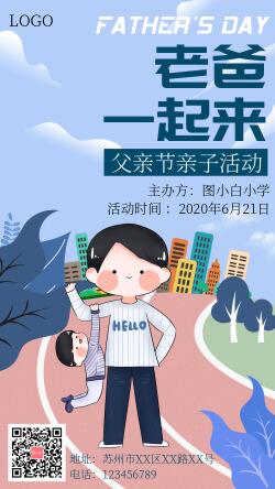 父亲节校园亲子活动手机宣传海报
