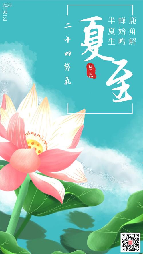 插画卡通传统节气夏至海报
