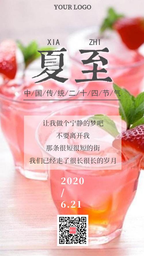 缤纷夏季清爽冷饮夏至手机海报