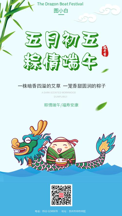 五月端午节粽子清新卡通海报
