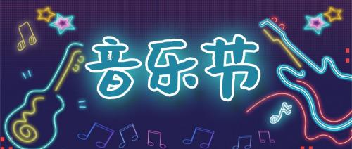 炫彩简约音乐节公众号首图