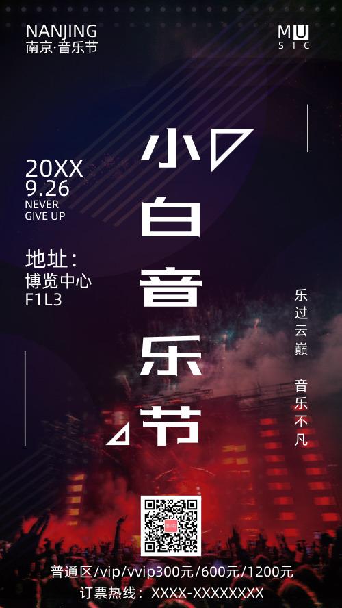 红黑色音乐节活动宣传手机海报