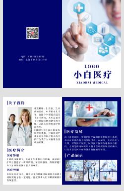 蓝色简约医疗宣传折页
