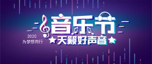 炫彩音乐节公众号首图