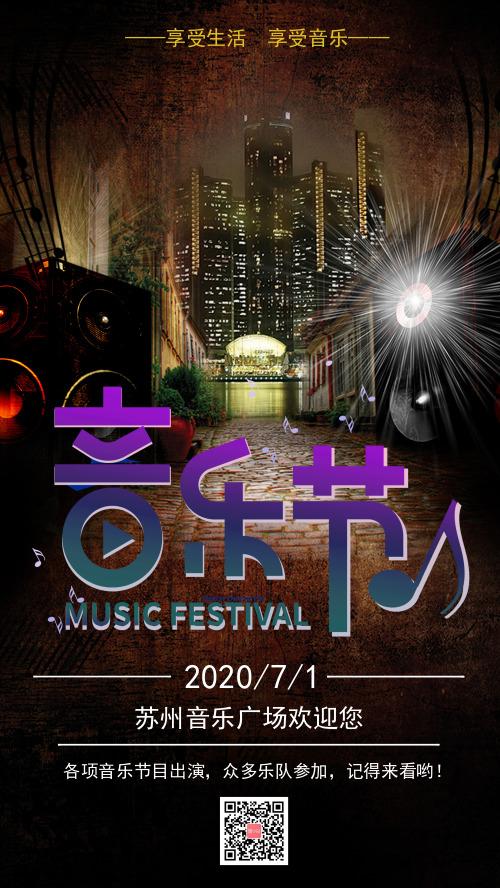 复古图文风音乐节宣传手机海报