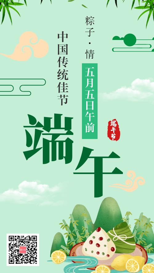 端午节粽子传统佳节清新卡通海报