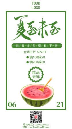 夏至未至简约风水果促销手机海报