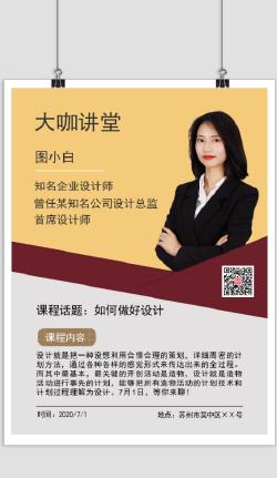 大咖讲堂企业培训印刷海报