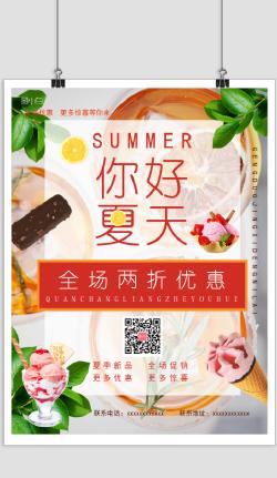 简约夏季饮品宣传促销印刷海报