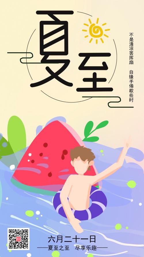 清新卡通插画夏至手机海报
