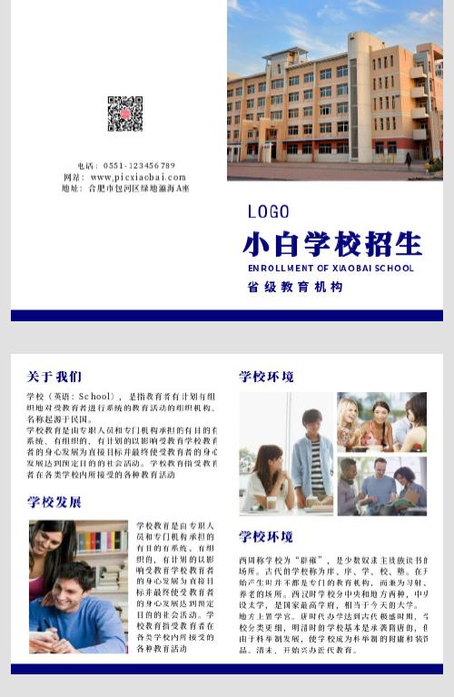 蓝色简介学校招生折页