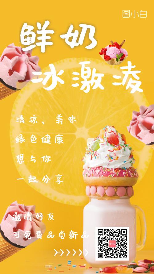 夏季冰淇淋宣传促销手机海报