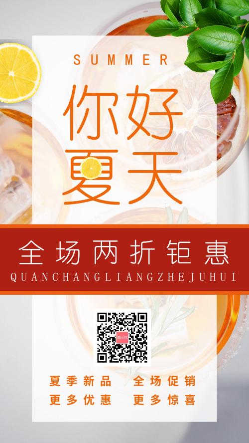 夏季饮品宣传促销广告手机海报