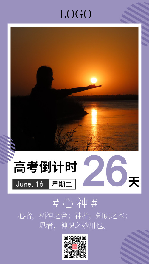 高考倒计时夕阳风景个性签名手机海报