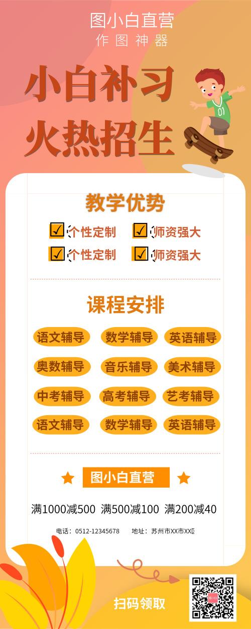补习班火热招生招生宣传彩色营销长图