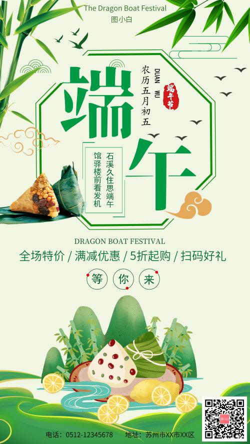 端午佳节粽子传统节日优惠折扣促销海报