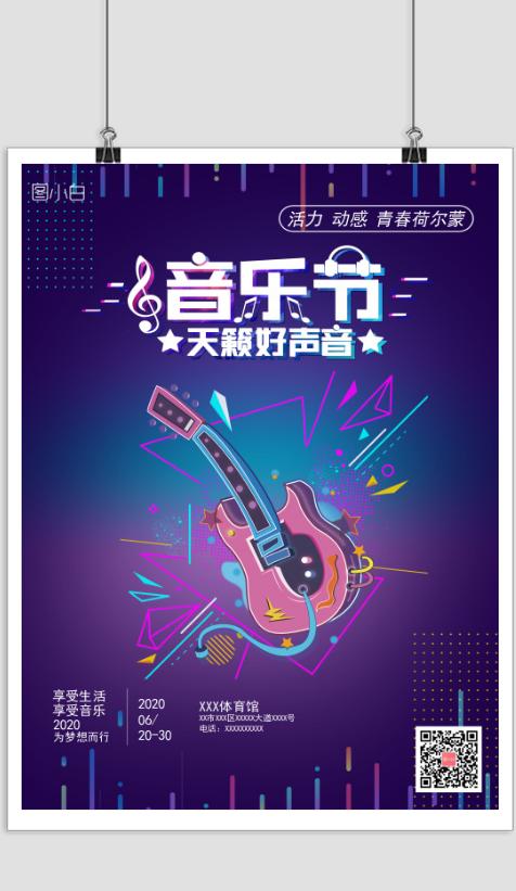 炫彩音乐节印刷海报