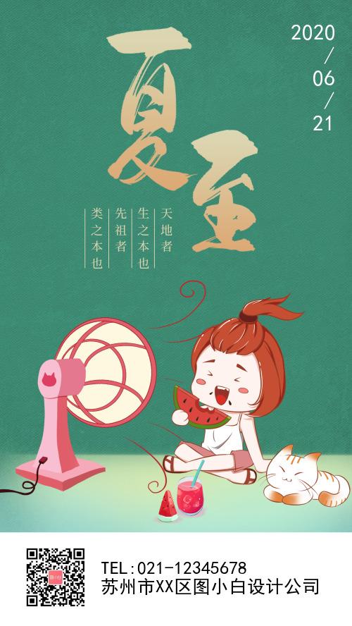 卡通插畫夏至傳統節氣手機海報