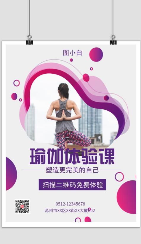 瑜伽体验课宣传广告海报
