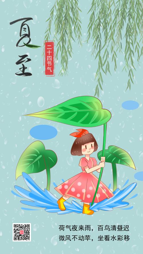 绿色清新夏至手机海报