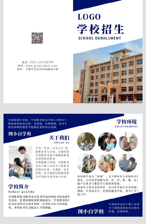 蓝色简约学校招生折页