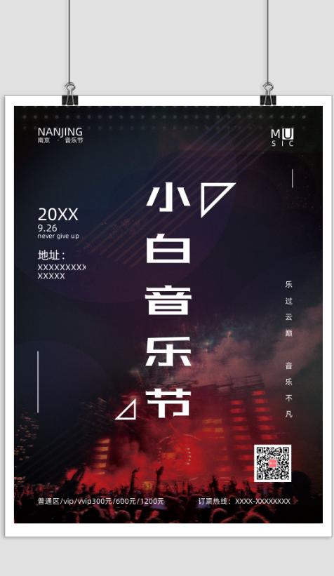 红黑色音乐节活动宣传印刷海报