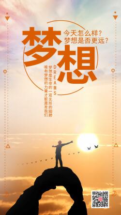 小清新夢想勵志海報