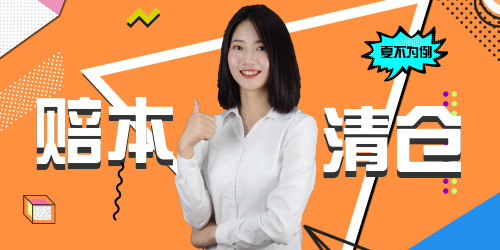赔本清仓banner