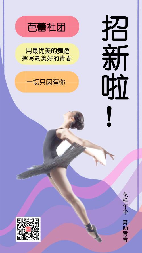 图文芭蕾社团招新手机海报