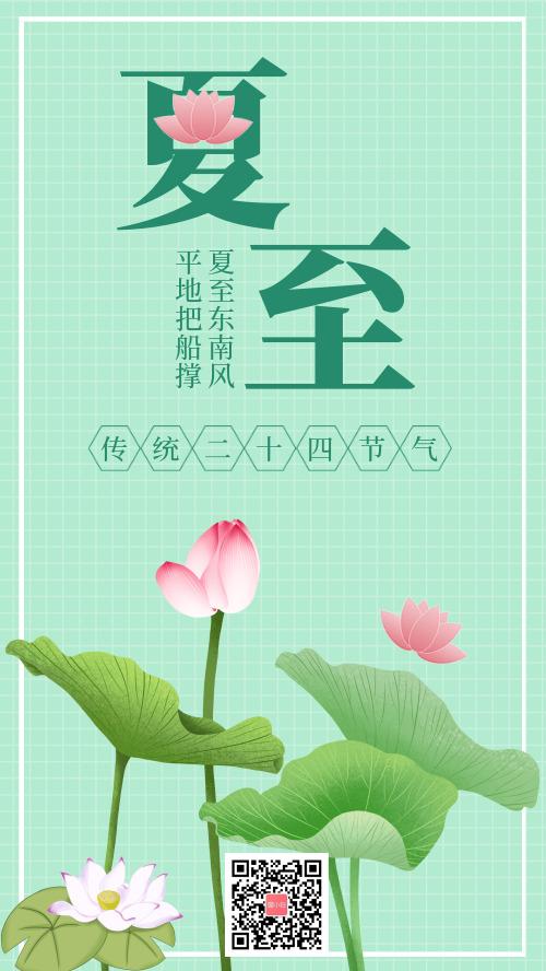 简约清新夏至传统节气手机海报