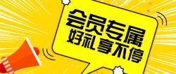 黄色简约会员专享活动公众号首图